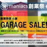 『【10th創業祭 第4弾】 ガレージセール商品紹介!』の画像