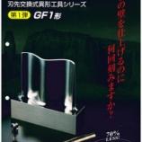 『【セミナー】三菱日立ツール㈱金型ソリューションセミナー@神奈川県厚木市【切削工具】』の画像