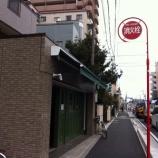 『戸田市本町4丁目のパン屋さん「Do monsieur(ドゥムッシュ)」』の画像