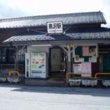 『2015/3/10鳥沢駅から扇山、梁川駅』の画像