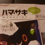 『雑誌掲載されました。』の画像