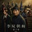 【韓流】韓国ドラマ『キングダム』・・・朝鮮を侮辱する台湾版タイトル、『李屍朝鮮』を『屍戦朝鮮』に変更