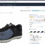 『Amazonタイムセールでスニーカーを買うときにオススメの方法』の画像
