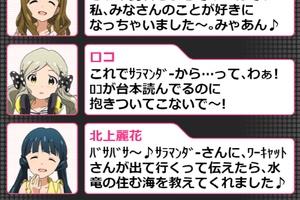 【グリマス】イベント「集まれ!アイドルモンスターズ」ショートストーリーまとめ後半