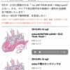 速報】このタイミングでなぜ?w芸能活動再開する元NMB48渡辺美優紀につんく♂が楽曲提供www