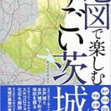 『地図で楽しむすごい茨城』の画像