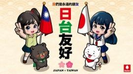 【外交】日米首脳会談、共同声明に台湾問題を明記へ