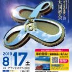 『湖南高校大同窓会2019は8月17日にグランドホテル浜松で開催。なお、郵送による案内はないのでOBOGは同期に拡散するべし!』の画像