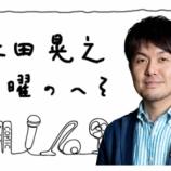 『土田晃之さん、米谷奈々未の卒業について触れる。【日曜のへそ】』の画像