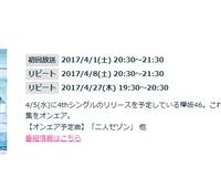 【欅坂46】本日、M-ONで欅ちゃん特集の一挙放送!4thシングルの特集も!