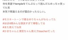 【乃木坂46】和田まあやと北川悠理とかいう危ない組み合わせ…