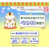 『サラリーマン川柳ベスト10発表』の画像