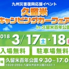 『久留米キャンピングカーフェア(・∀・)』の画像