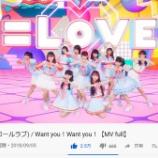 『[イコラブ] =LOVE 4thシングル「Want you! Want you!」MV 視聴回数 300万到達おめ』の画像