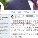 日本共産党「安倍を退陣させるだけでは不十分、牢獄へと送り込まなければならない。」