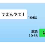 関西人をイラつかせるエセ関西弁3つ 1位「なんでやねん」 2位「ほんまかいな」 3位「そうでんがな」