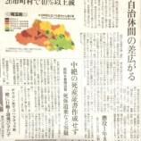 『埼玉県内の出生数が低下する傾向の中、戸田市は増えています』の画像