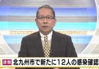 ◆速報◆北九州市の新たな感染者12人、前日比4人減