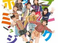 Juice=Juice新曲『ポップミュージック/好きって言ってよ』ジャケ写キタ━━━━(゚∀゚)━━━━!!