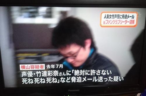 竹達彩奈さんを脅迫して逮捕された男(32)、ファンクラブリーダーだったのサムネイル画像
