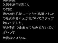 【乃木坂46】久保史緒里がヲタに泣かされ悲鳴を上げた模様...