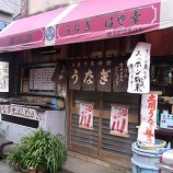 『はや幸 / 東京 東村山 鰻 川魚』の画像