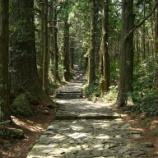 『(^^)vいつか行きたい日本の名所 大門坂』の画像