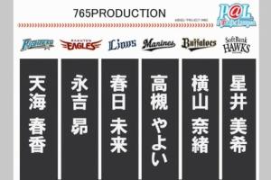 【グリマス】アイマス×パ・リーグコラボ各球団応援アイドル&グッズ情報公開!