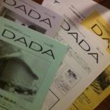 『着実に積み上げていくアフリカ時間。〜DADAのこと〜』の画像