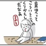 あきばさやかの人生ケアレスミス