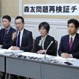 『何の生産性もなく不快なだけのパワハラ体質の立憲民主党、55年体制の社会党の復活、激動する世界に日本が対応する邪魔にしかならない存在』の画像