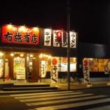 『横浜家系ラーメン 布施商店@大阪府東大阪市寿町』の画像