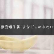 視界の真ん中ではないボケの美。『伊庭靖子展 まなざしのあわい』