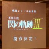 『閃の軌跡Ⅲ製作開始&暁の軌跡は2016年に延期か・・・。』の画像