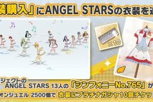 【ミリシタ】『衣装購入』に「シンフォニーNo.765(ANGEL STARS)」追加!