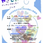 ふくさんの晴天◎クロッキー日和!!