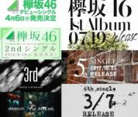 【欅坂46】各種シングル発売決定のデザイン変遷