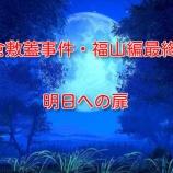 『【倉敷蓋事件・福山編最終夜】本当に危ない所を見つけてしまった「明日への扉」』の画像