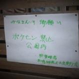 『【悲報】佐鳴湖公園でポケモンGOが禁止に!浜松市がポケストップの削除要請を提出』の画像