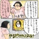 町田啓太さん主演ドラマの選考に残った!!