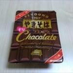 チョコ+焼きそば…発売されてしまう「ペヤング チョコレートやきそばギリ」とは?
