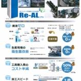 『【新商品】高い冷却性・洗浄力・切削液の腐敗防止!限りなく水に近い「強アルカリ性電解水生成装置Re-AL(リアル)」@㈱リガルジョイント【工作機械】』の画像