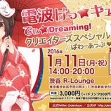 『16/01/11「電波はっ☆キュン!」セットリスト』の画像