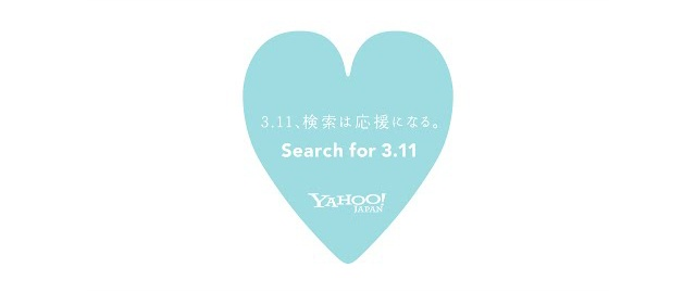 Search for 3.11 検索は応援になる
