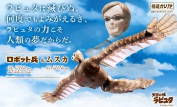 【朗報】あのムスカが初のフィギュア化wwwwww