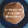「パンケーキが食べたい!」のリクエストでパンケーキごはん。