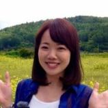 『早川美奈フライデー未公開画像の全てを公開された現在がヤバい』の画像
