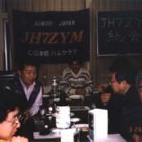 『1994年 3月26日 通常総会:弘前市・茂森会館』の画像