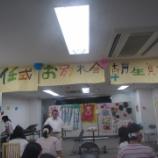 『【早稲田】お別れ会』の画像