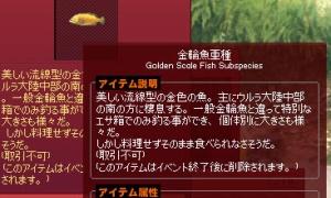301cm金輪魚亜種…天才釣り師に対する釣り人の反応